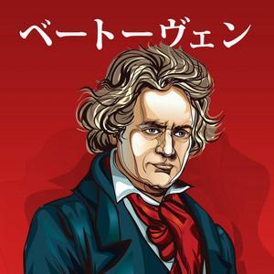 ベートーヴェン Albümü