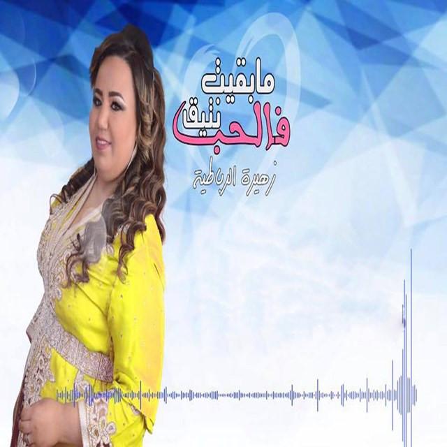 Zahira Rbatia