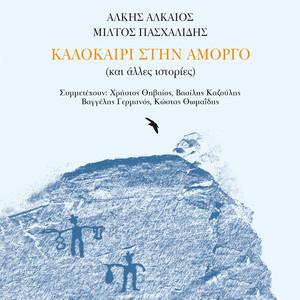 Kalokeri Stin Amorgo (Ke Alles Istories) Albumcover