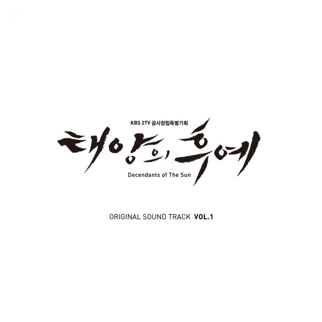 태양의 후예 (Original Television Soundtrack) Special, Vol. 1