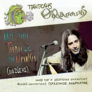 Ap'Tin Tilo Os Ti Thraki (Dia Zosis) Albümü