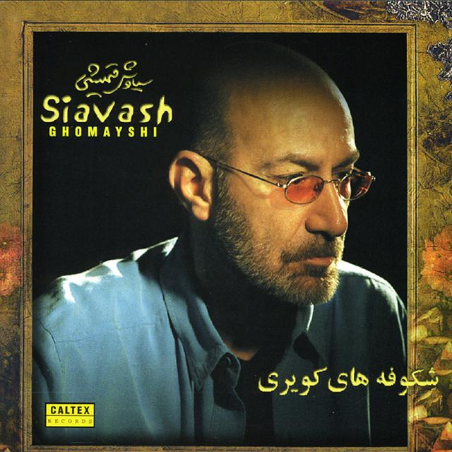 Shokoufehaye Kaviri - Persian Music