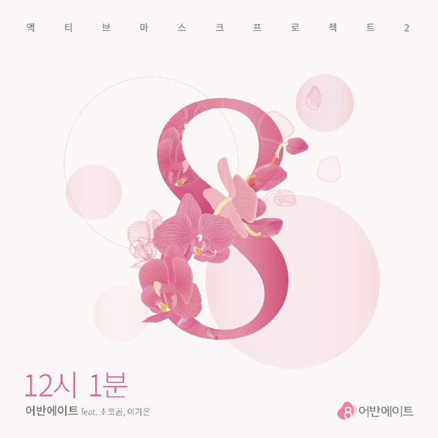 Artwork for 12시1분 by Urban8