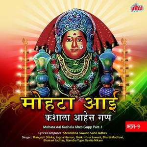 Mohata Aai Kashala Ahes Gupp, Pt. 1