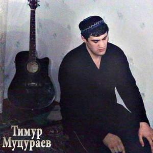 ТИМУР МУЦУРАЕВ УЙДУ.MP3 СКАЧАТЬ БЕСПЛАТНО