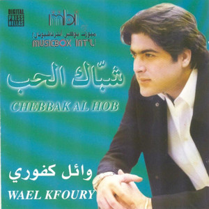 Chebbak Al Hob Albümü
