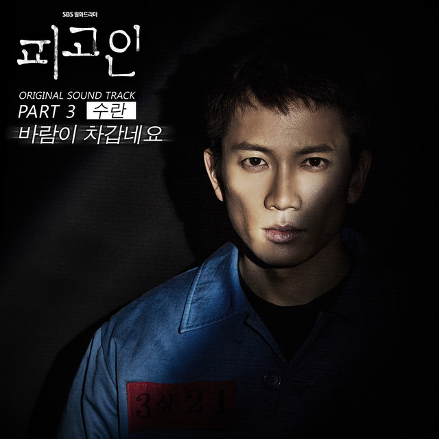 Innocent Defendant (Original Television Soundtrack, Pt. 3)