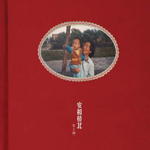 Album cover for 安河橋北 by 宋冬野