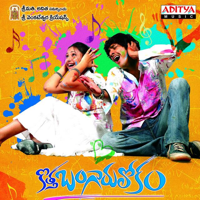 Varun sandesh maro charitra mp3 songs free download.