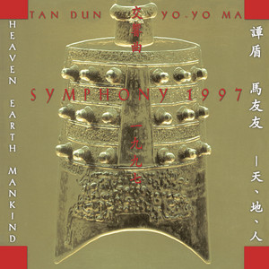 Tan Dun: Symphony 1997 (Heaven Earth Mankind) (Remastered) Albumcover