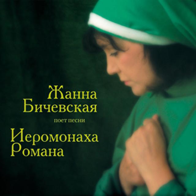 ЖАННА БИЧЕВСКАЯ ПЕСНИ ИЕРОМОНАХА РОМАНА СКАЧАТЬ БЕСПЛАТНО