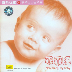 Now Sleep, My Baby - Unknown