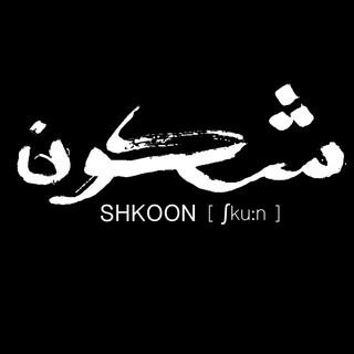 Foto de Shkoon