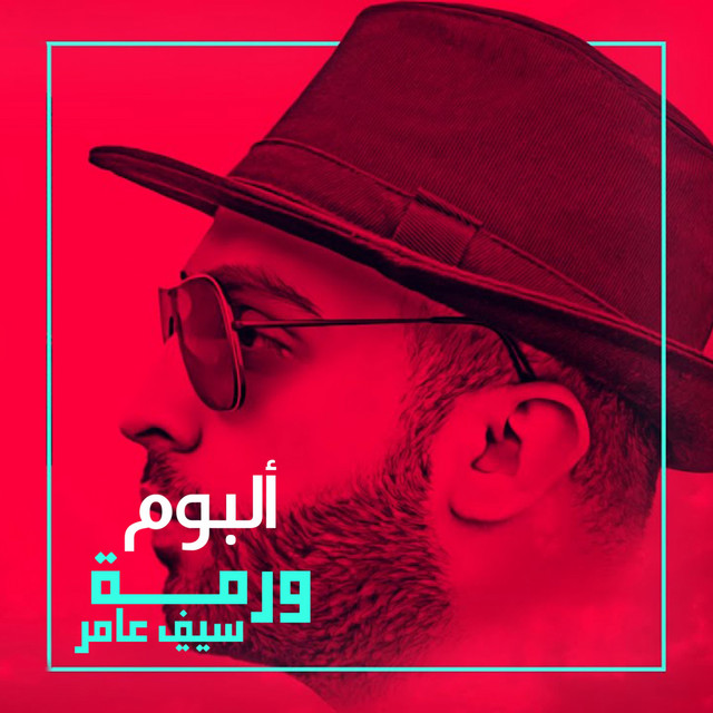 Album cover for Warqa by Saif Amer