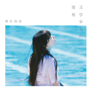 堀江由衣 / 文学少女の歌集   Spotify