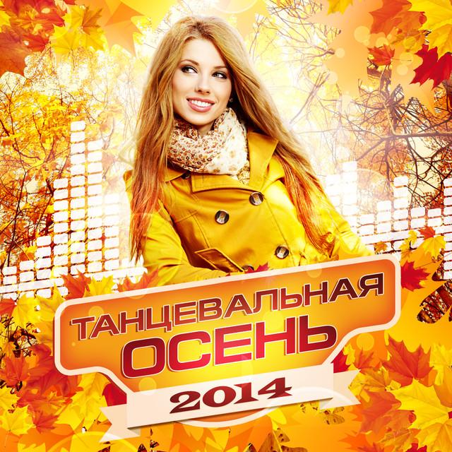 «Фильм Однажды Осенью» — 2016