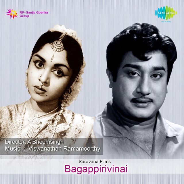 Thangathile oru kurai irunthaalum Baaga Pirivinai Tamil song lyrics