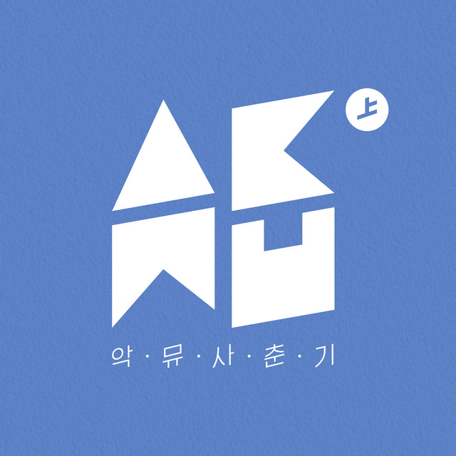 Album cover for SPRING by AKDONG MUSICIAN