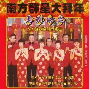 Ma Dao Gong Cheng Albumcover