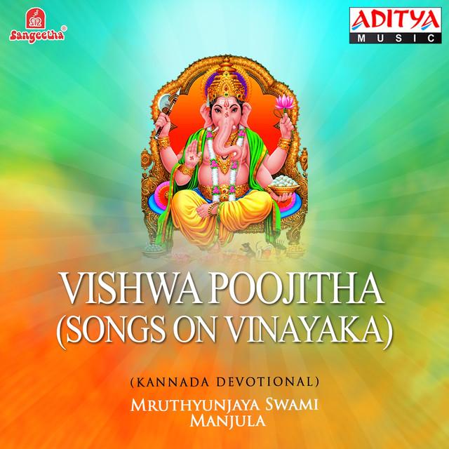 Vinayaka songs