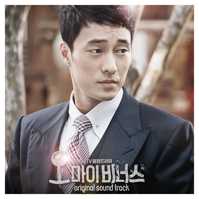 """Looking For Love (Woman Ver.) [From """"Oh My Venus (Original Television Soundtrack), Pt. 7""""]"""