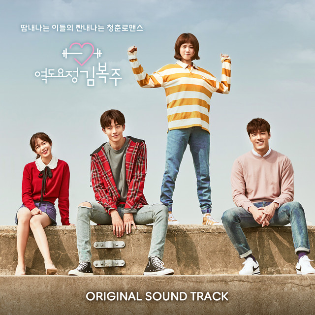 Weightlifting Fairy Kim Bok Joo (Original Television Soundtrack)
