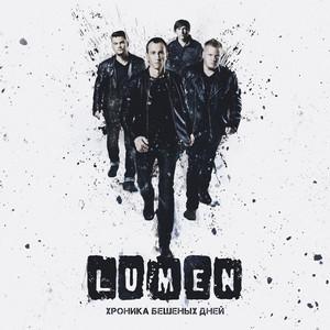 Хроника бешеных дней - Lumen