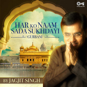 Har Ko Naam Sada Sukhdayi: Gurbani Albümü