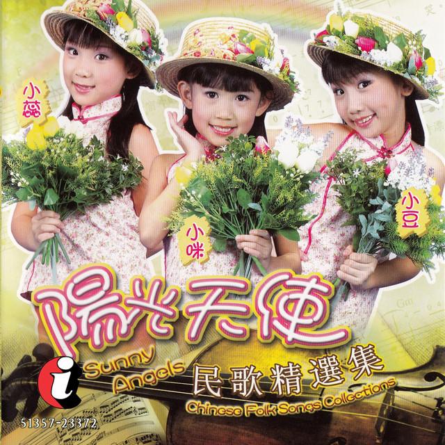 Ma Wo Duniya Hu Wo Tare: Min Ge Jing Xuan Ji By Sunny Angels