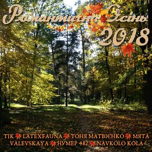 Романтична осінь 2018 - Skryabin