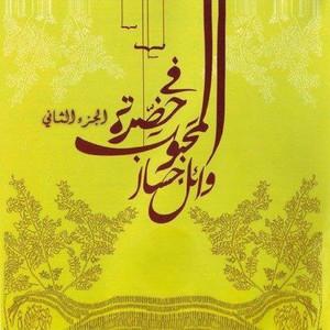 Fi Hadret El Mahboub Albümü