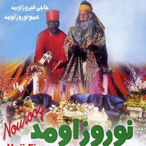 Navide Norooz