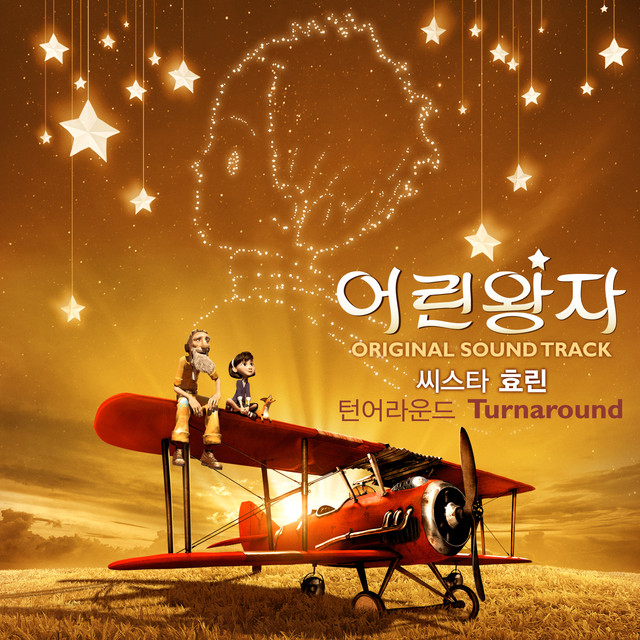 The Little Prince OST