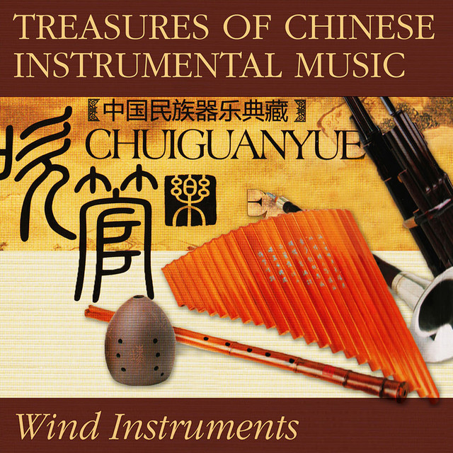 Treasures Of Chinese Instrumental Music: Wind Instruments by Various