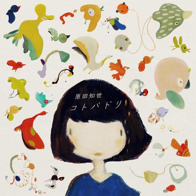 コトバドリ - Shin Sakiura Remixのサムネイル