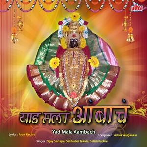Yad Mala Aambach Albumcover