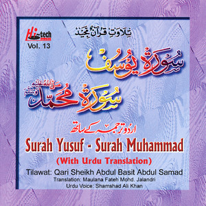 Surah Yusuf Surah Muhammad (with Urdu Translation) Albümü