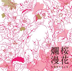桜花爛漫 Albümü