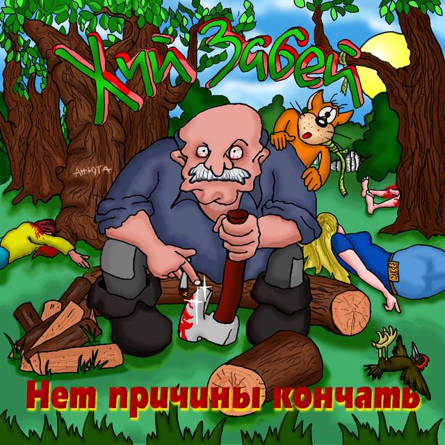 sibirskiy-masturbator-i-grazhdanskaya-oborona