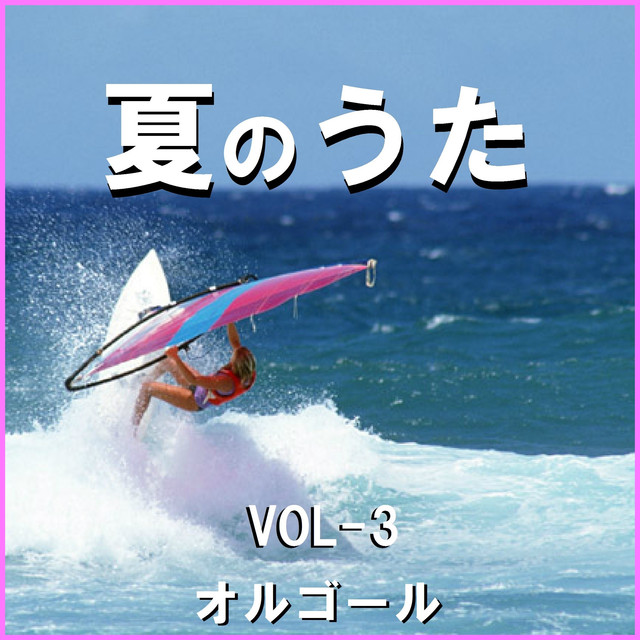 Artwork for 恋するフォーチュンクッキー Originally Performed By AKB48 (オルゴール) by Orgel Sound J-pop