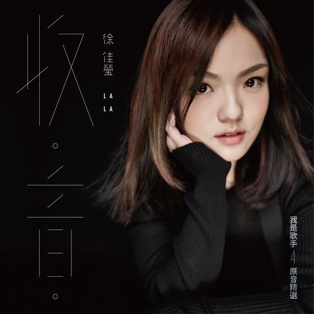 Album cover for 收•音•《我是歌手4》原音精選 by 徐佳瑩