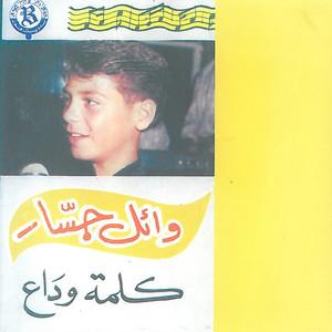 Kalimat Wadaa Albümü