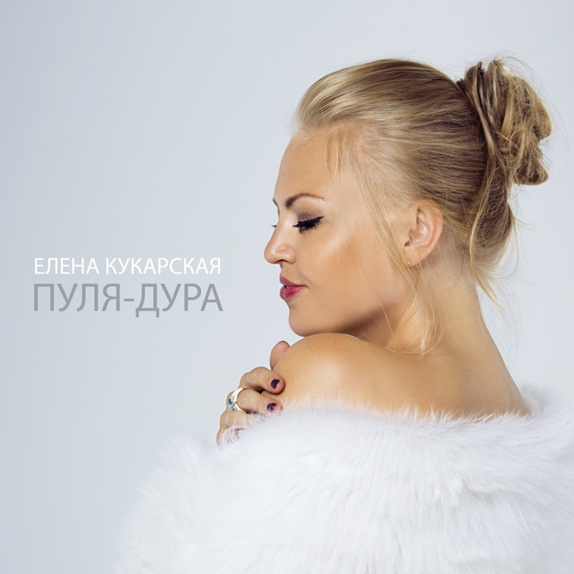 ЕЛЕНА КУКАРСКАЯ ПО МАЛЕНЬКОЙ MP3 СКАЧАТЬ БЕСПЛАТНО