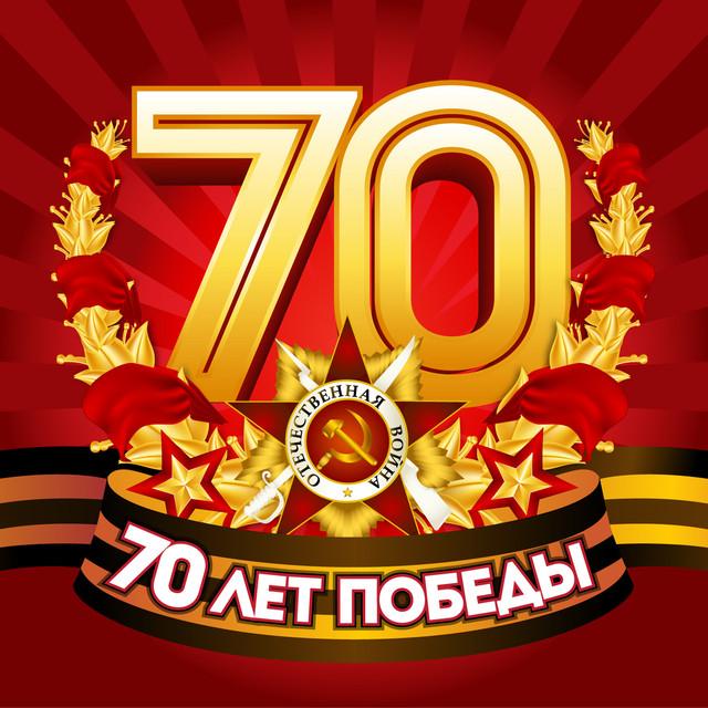 Открытка победа 70 лет, надписью