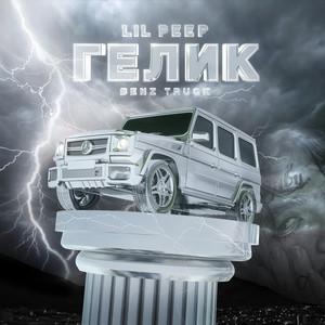 Benz Truck (гелик) Albümü