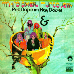 Mungo Jerry, Ray Dorset Lady Rose cover