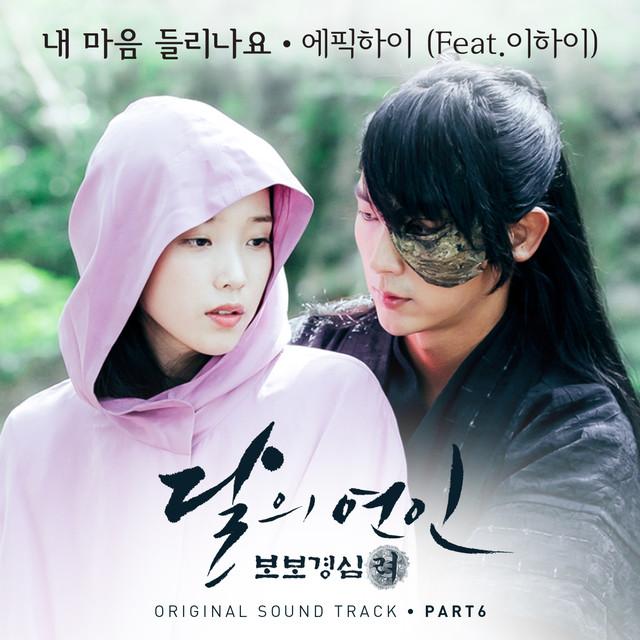 Moonlovers: Scarlet Heart Ryeo (Original Television Soundtrack), Pt 6