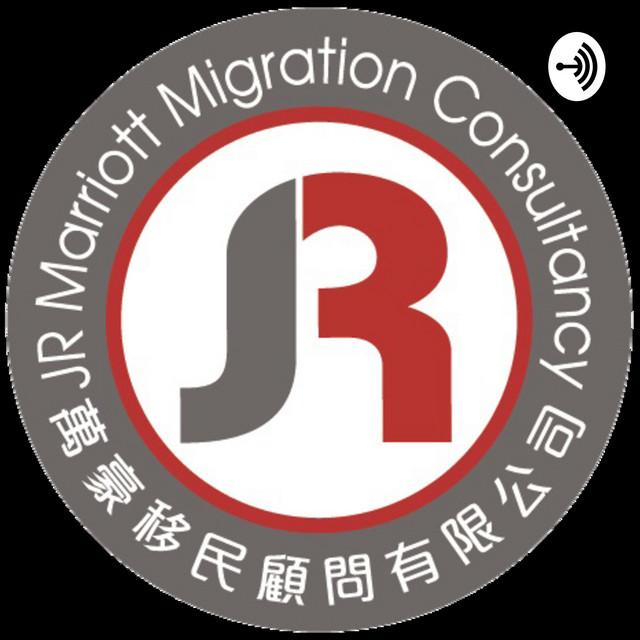 萬豪移民顧問 New Episode of JR Marriott Migration | jrmarriott