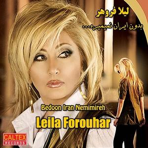 Bedoon Iran Nemimireh Albümü