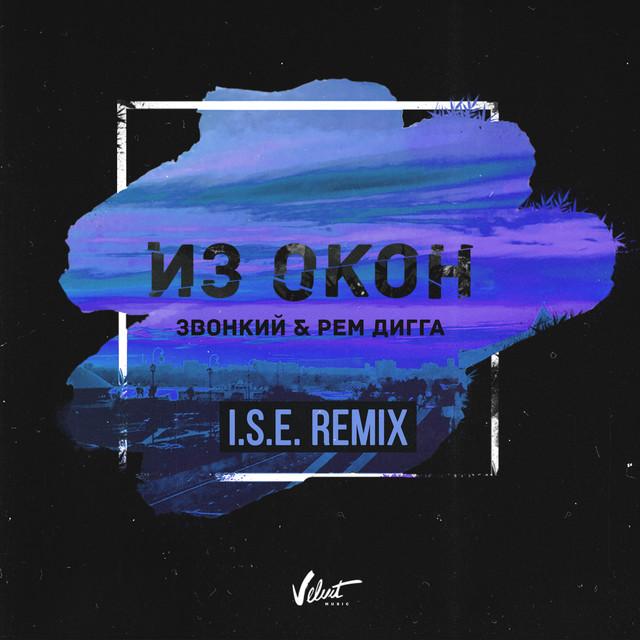 Из окон (I.S.E. Remix)